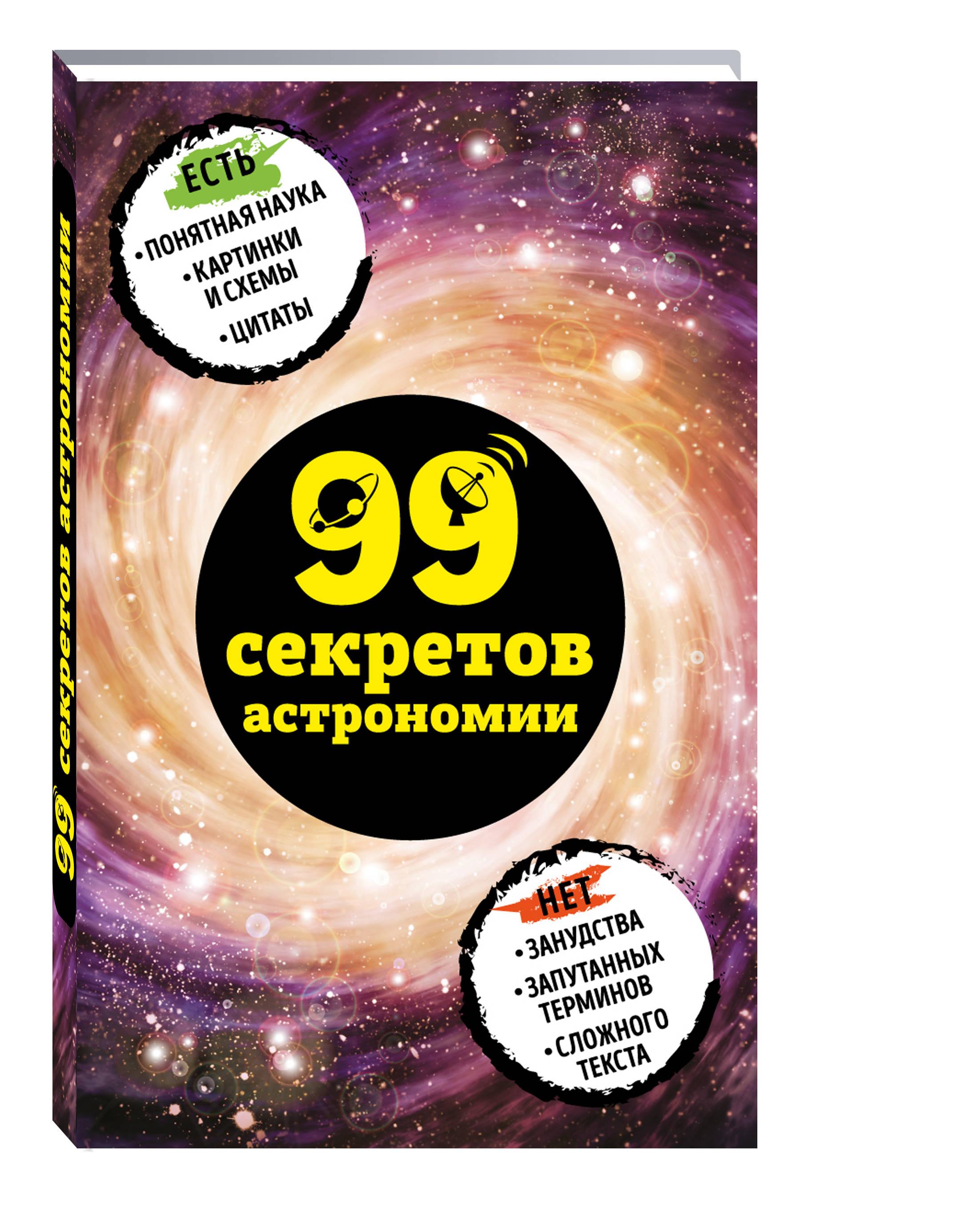 Сердцева Н.П. 99 секретов астрономии цена