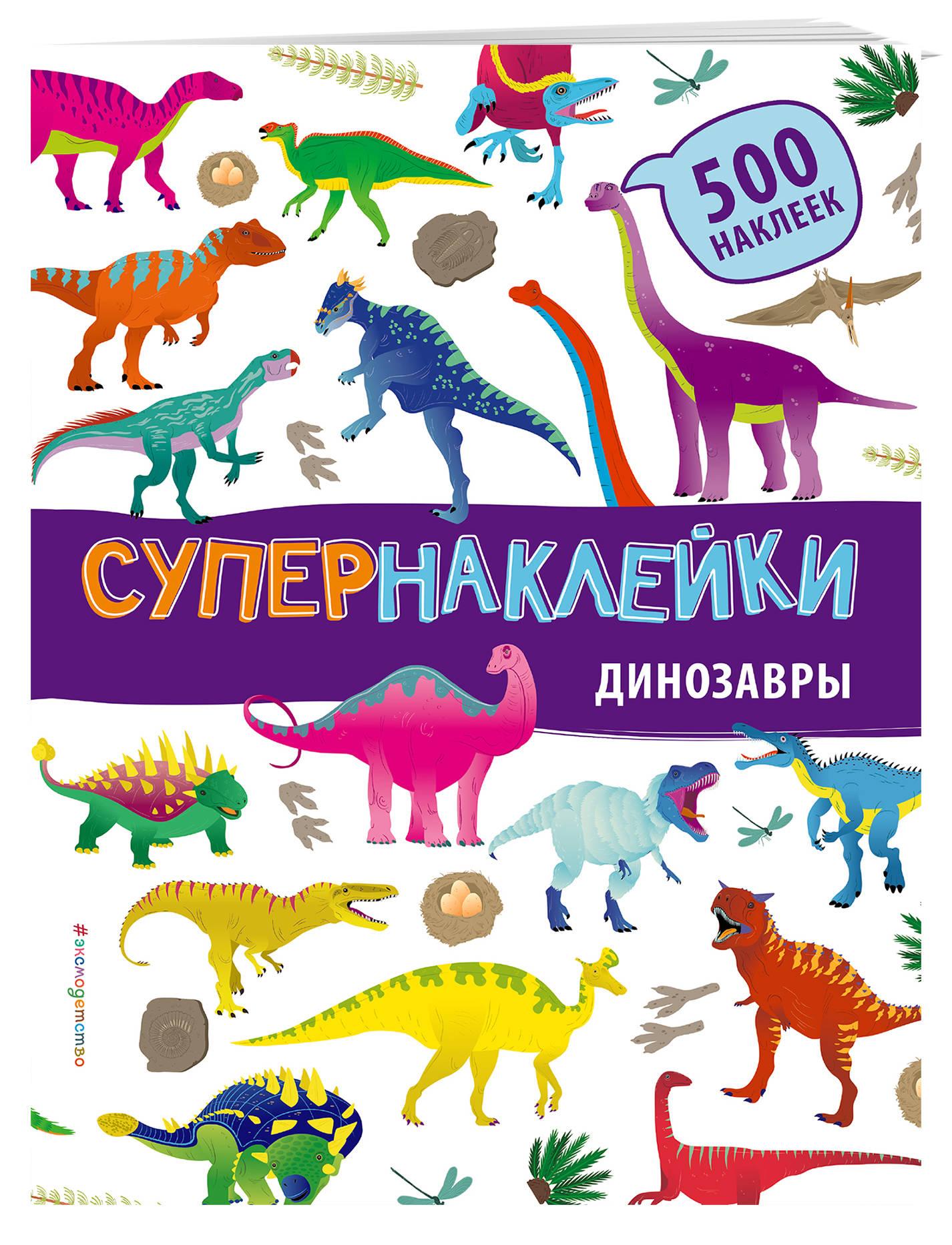 Динозавры clever коллекция костей динозавры и другие доисторические животные р колсон