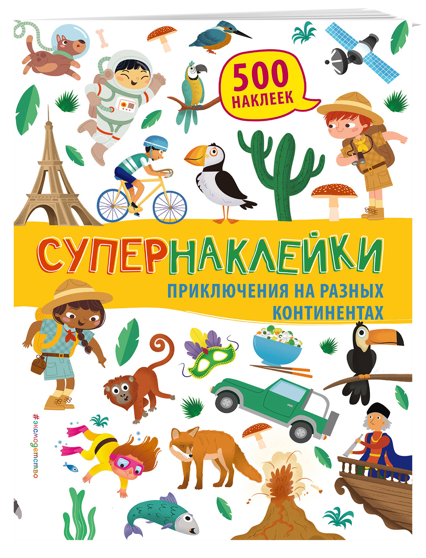 Приключения на разных континентах ISBN: 978-5-699-97548-8 матин и хекс знаки раскрась и получи их помощь isbn 9785222285060