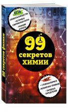Мартюшева А.В. - 99 секретов химии' обложка книги