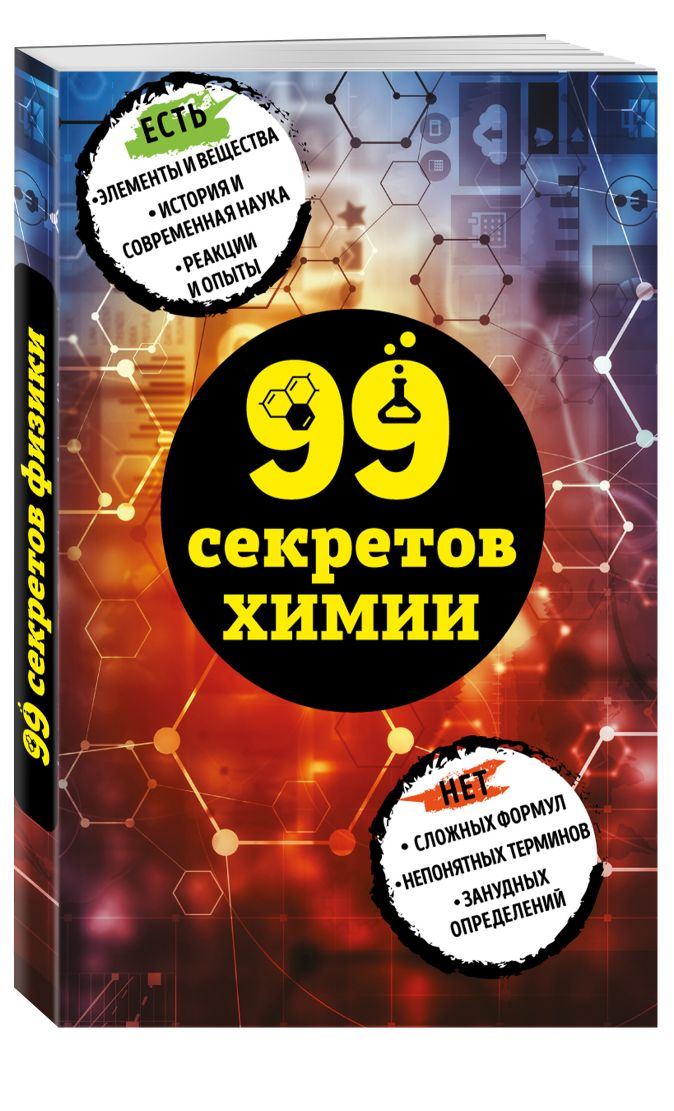Анастасия Мартюшева - 99 секретов химии обложка книги