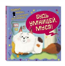Тайная жизнь домашних любимцев. Будь умницей, Муся!