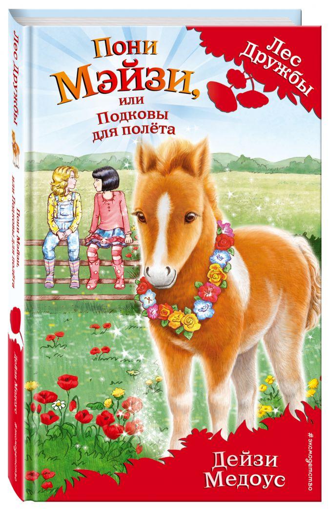 Дейзи Медоус - Пони Мэйзи, или Подковы для полёта (выпуск 20) обложка книги