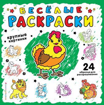 Зеленая (Х5) Фаенкова Е.