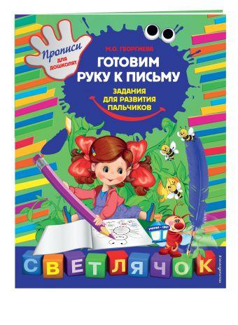 Готовим руку к письму: задания для развития пальчиков. X5 Георгиева М.О.
