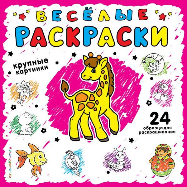 Розовая (Х5) Фаенкова Е.
