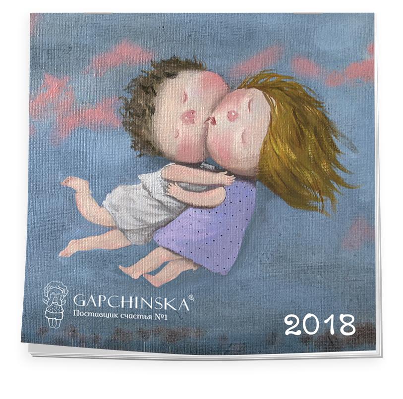 Гапчинская Е. Евгения Гапчинская. Любовь. Календарь настенный на 2018 год