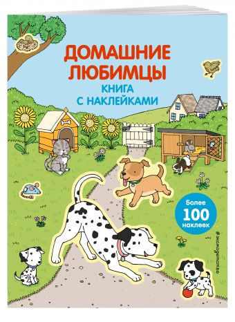 Домашние любимцы (с наклейками) (Х5)