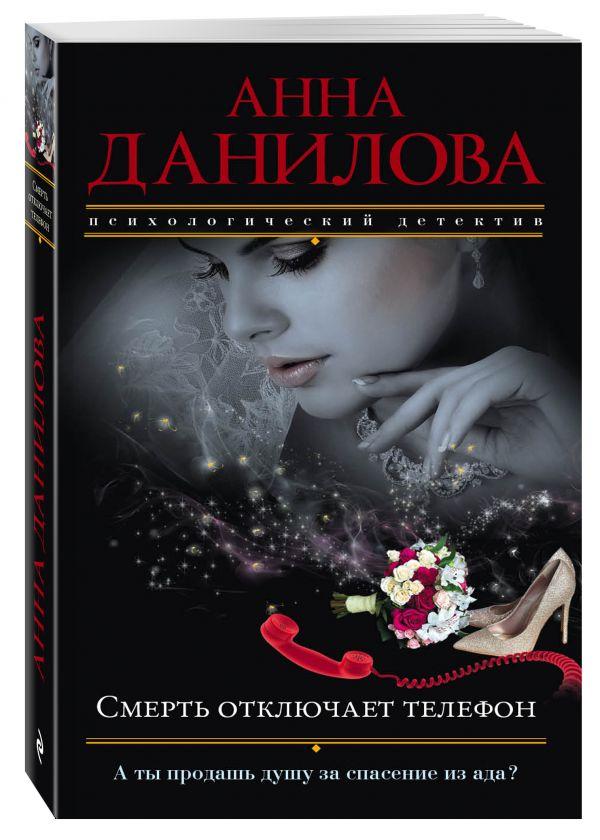 Смерть отключает телефон Данилова А.В.