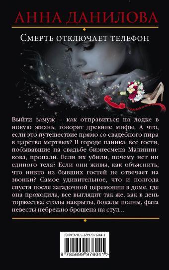 Смерть отключает телефон Анна Данилова