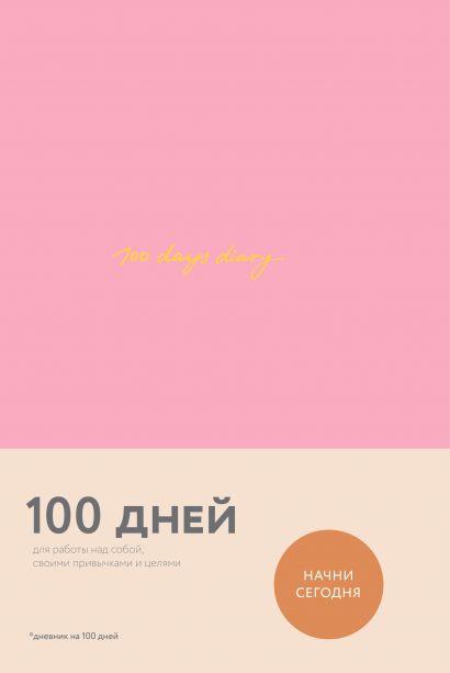 100 days diary. Ежедневник на 100 дней, для работы над собой (формат А5, тонированная бумага, ляссе, розовая обложка) - фото 1