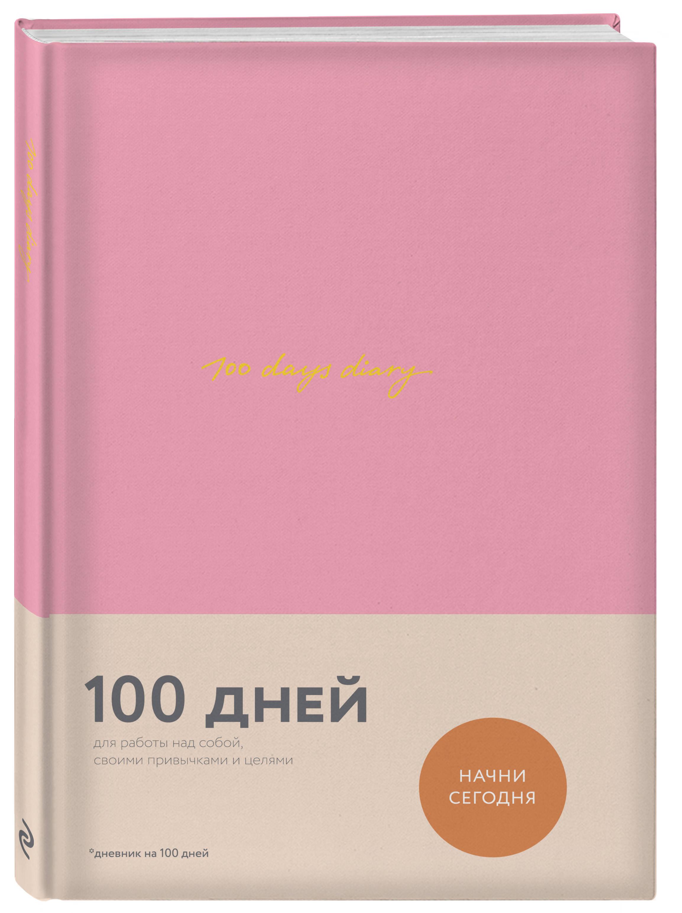 Веденеева В. 100 days diary. Ежедневник на 100 дней, для работы над собой (формат А5, тонированная бумага, ляссе, розовая обложка) рязанцев а ежедневник руководителя годовой план на 12 недель