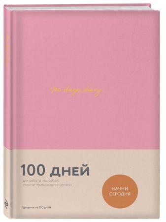 Веденеева В. - 100 days diary. Ежедневник на 100 дней, для работы над собой (формат А5, тонированная бумага, ляссе, розовая обложка) обложка книги
