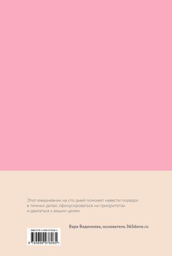 100 days diary. Ежедневник на 100 дней, для работы над собой (формат А5, тонированная бумага, ляссе, розовая обложка) Веденеева В.