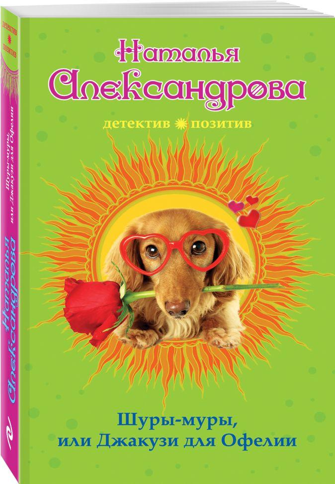 Наталья Александрова - Шуры-муры, или Джакузи для Офелии обложка книги