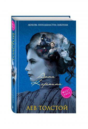 Анна Каренина Лев Толстой