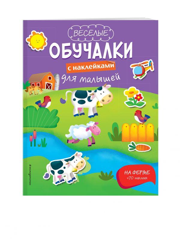 На ферме (Х5)