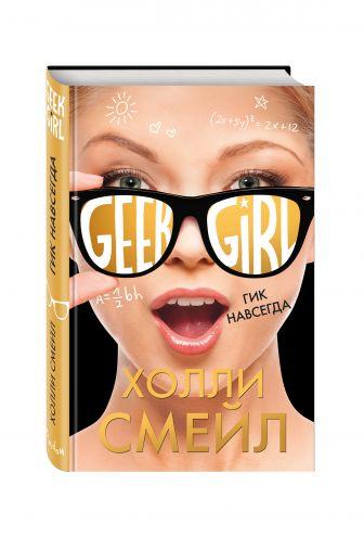 Холли Смейл - Гик навсегда обложка книги