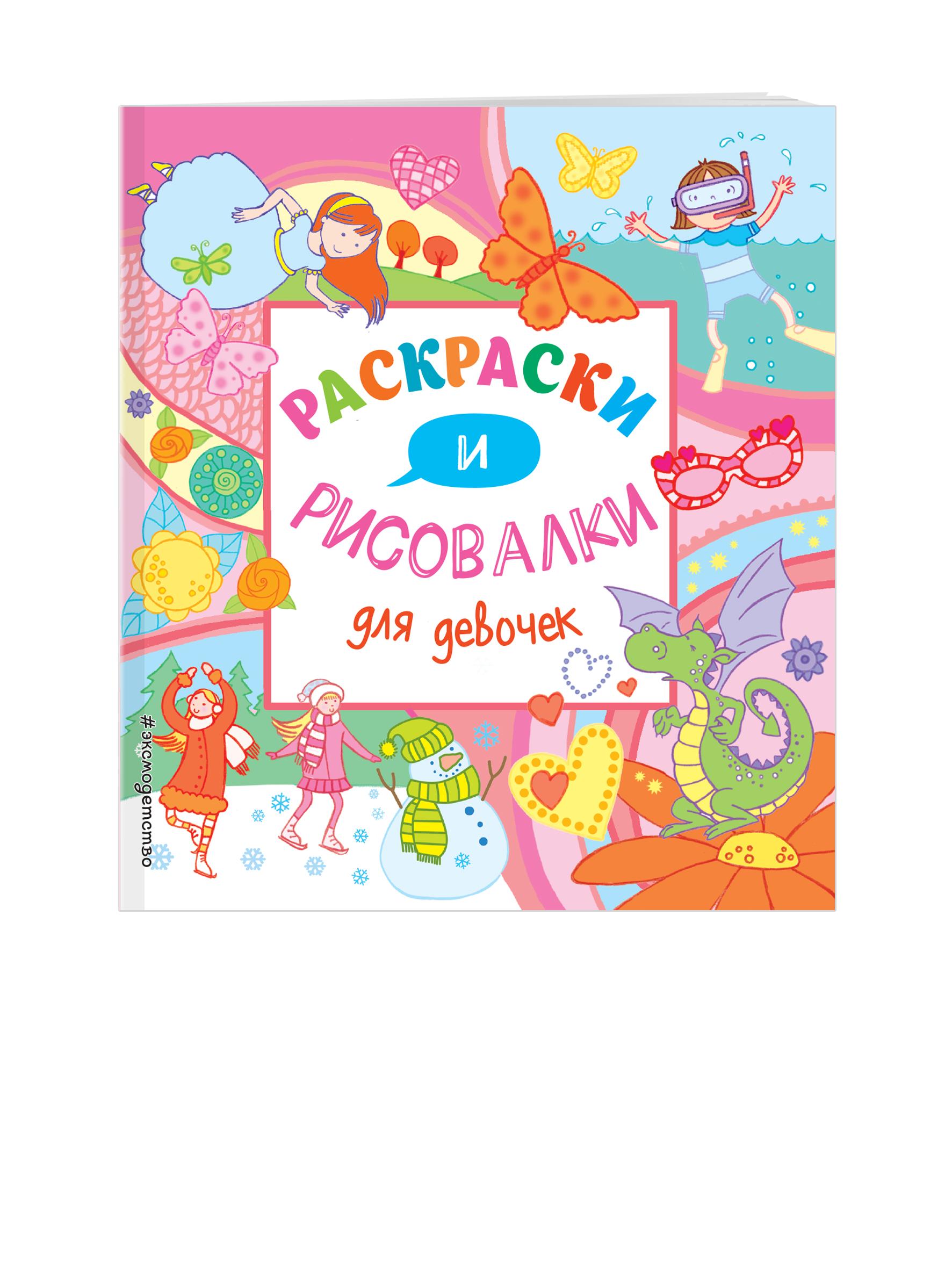 Раскраски и рисовалки для девочек (Х5) раскраски и рисовалки для девочек х5