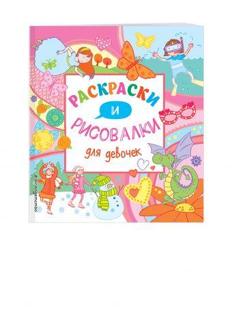 Раскраски и рисовалки для девочек (Х5)