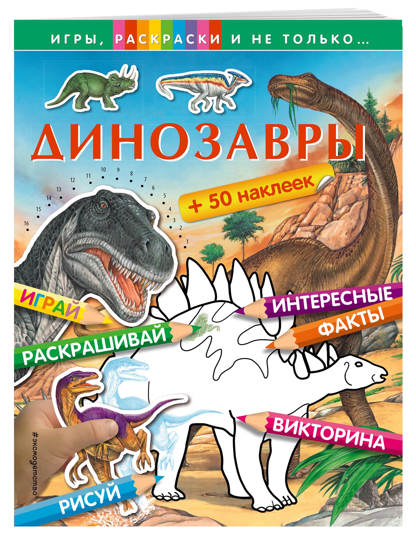 Динозавры (+наклейки) (Х5) на море х5