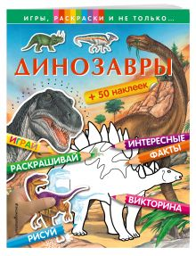 Динозавры (+наклейки) (Х5)