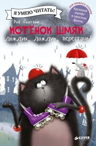 Шу Лин Эми - Котенок Шмяк. Дождик, дождик, перестань! обложка книги