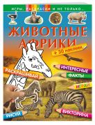 Животные Африки (+наклейки) (Х5)