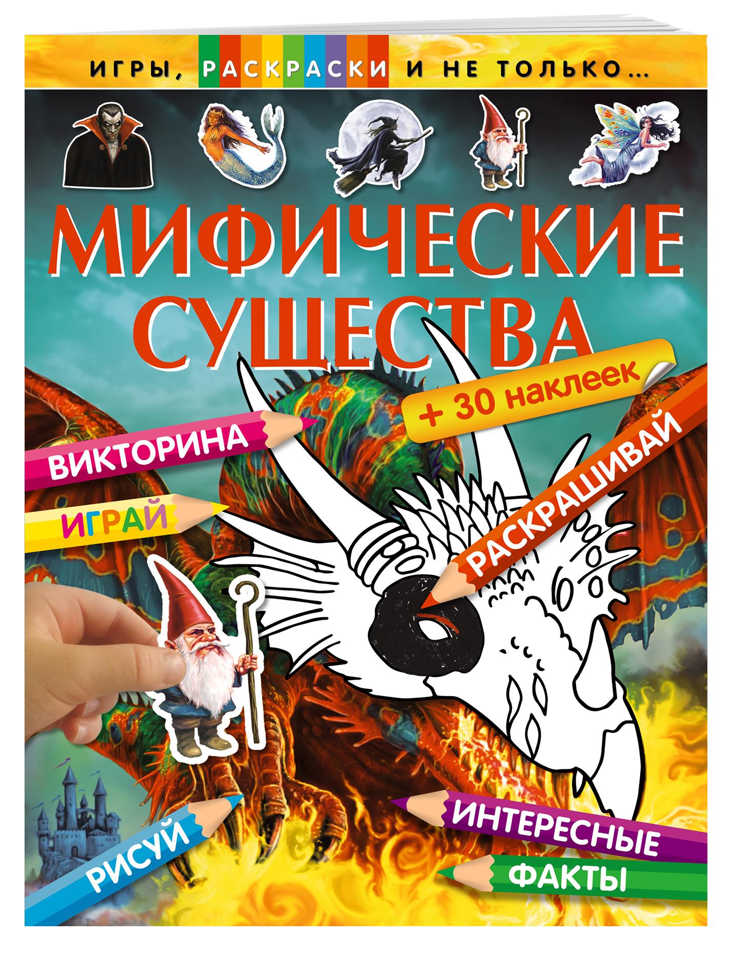 Мифические существа (+наклейки) (Х5) книги эксмо мифические существа