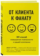 Каттинг Д. - От клиента к фанату. 501 способ повышения лояльности' обложка книги