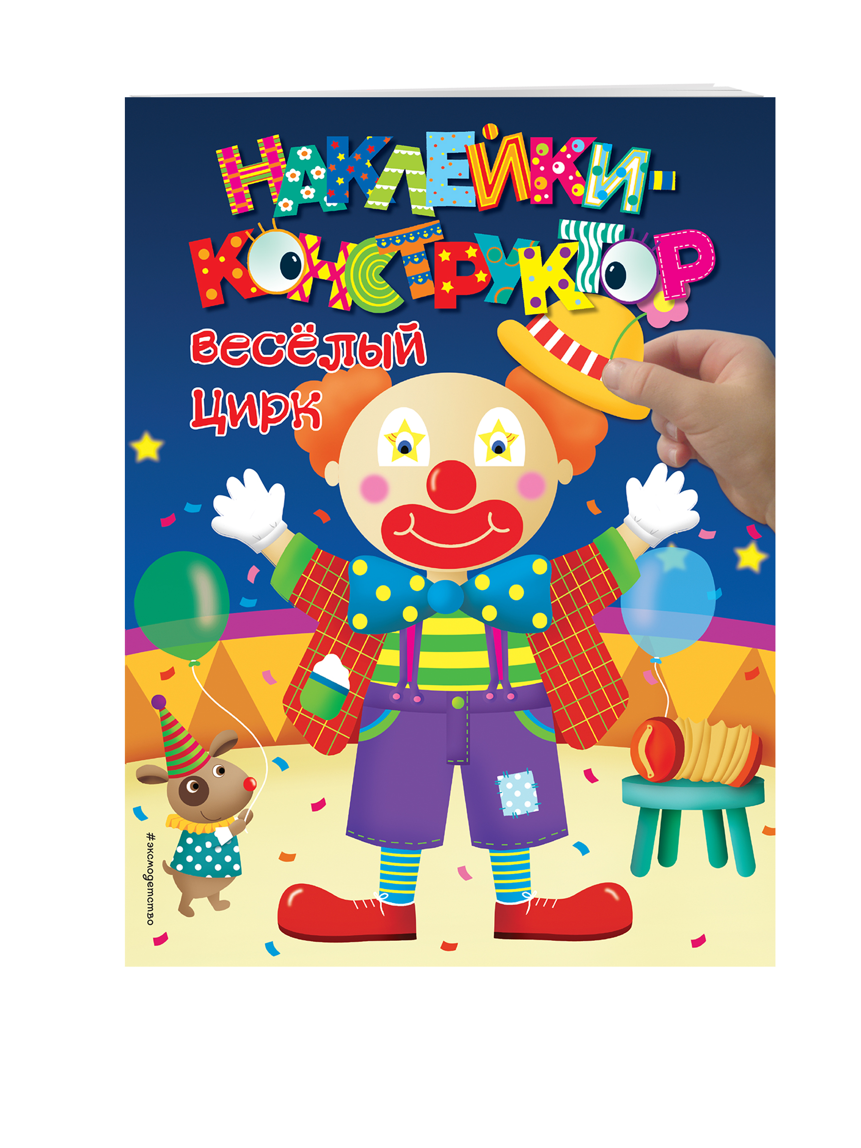 Веселый цирк (Х5)