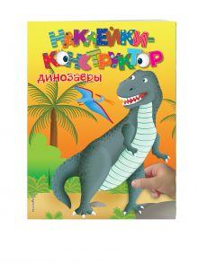 Динозавры (Х5)