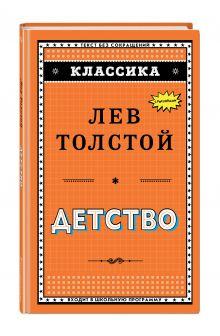 Детство (ил. А. Воробьева)