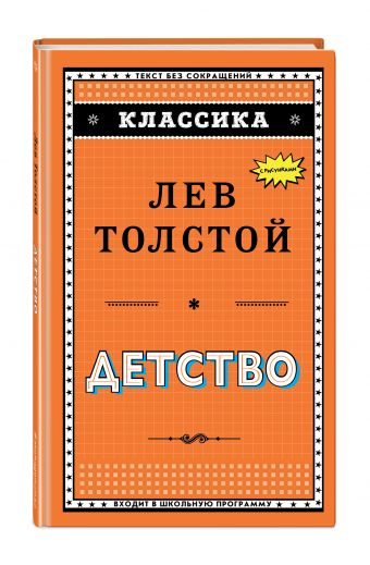 Детство (ил. А. Воробьева) Л. Н. Толстой