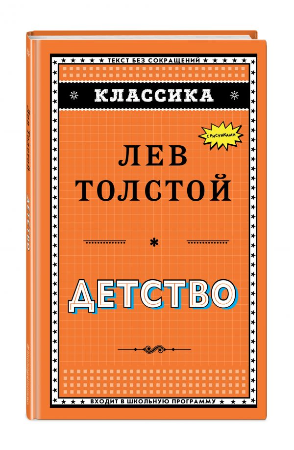 Детство (ил. А. Воробьева) Толстой Л.Н.