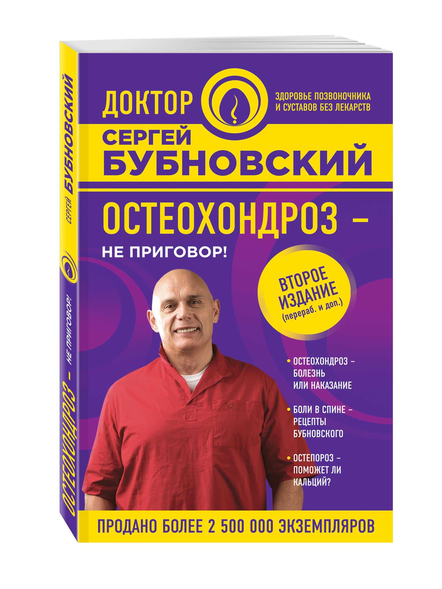 Остеохондроз - не приговор! 2-е издание