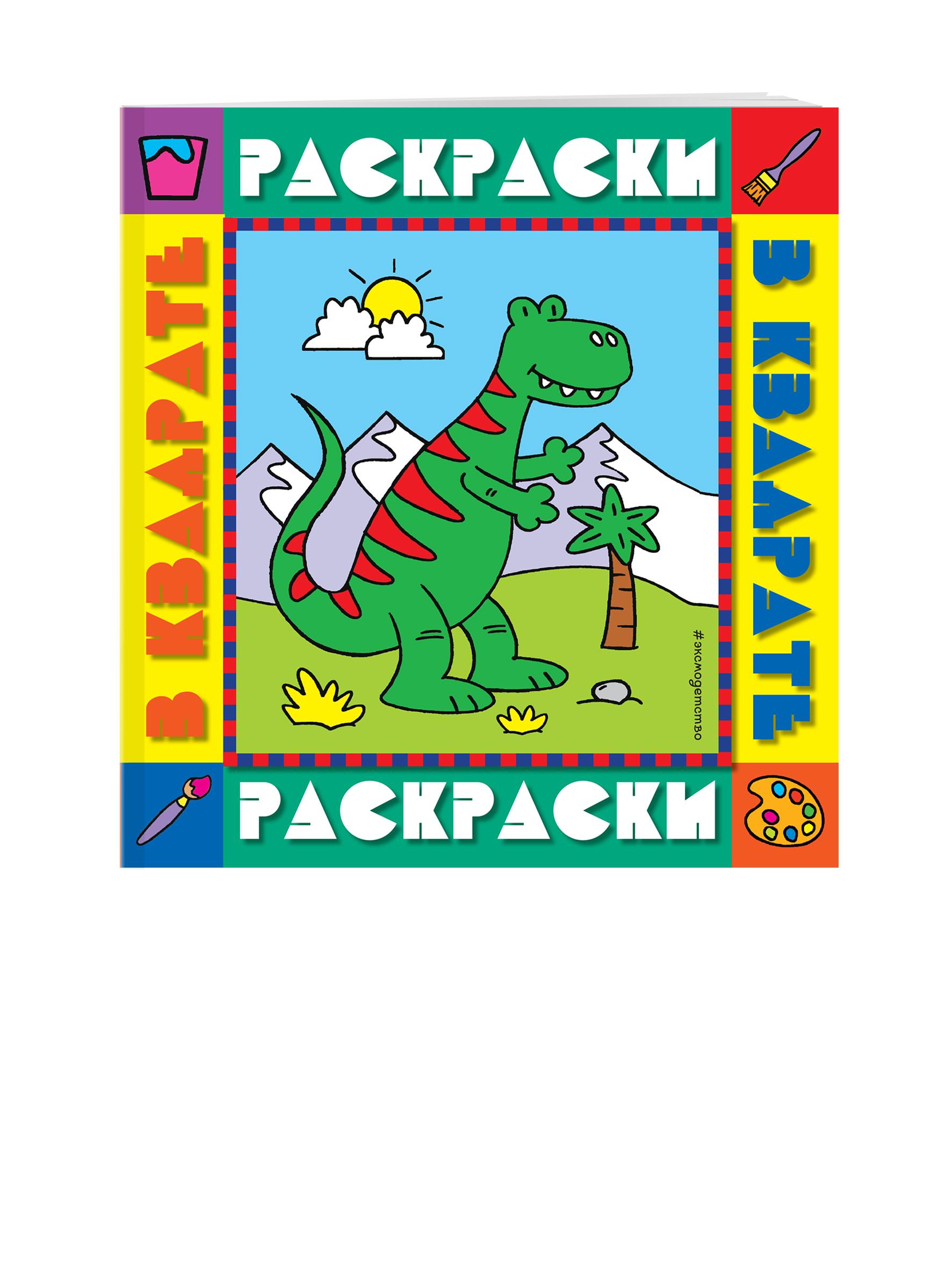 Динозавр. Раскраски с цветными образцами (Х5) раскраски и рисовалки для девочек х5
