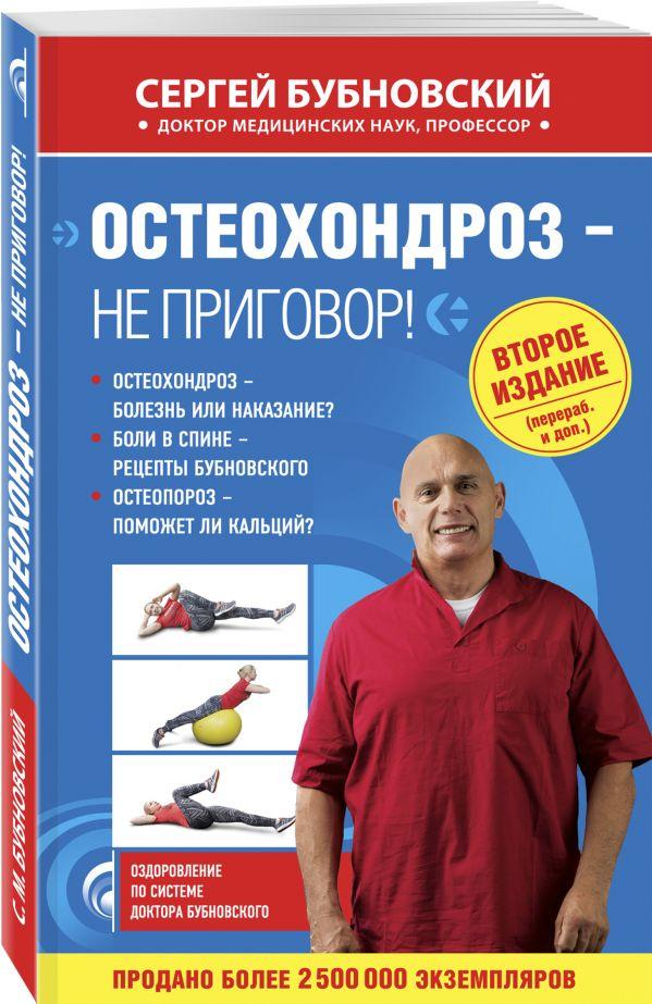 Остеохондроз - не приговор! 2-е издание Бубновский С.М.
