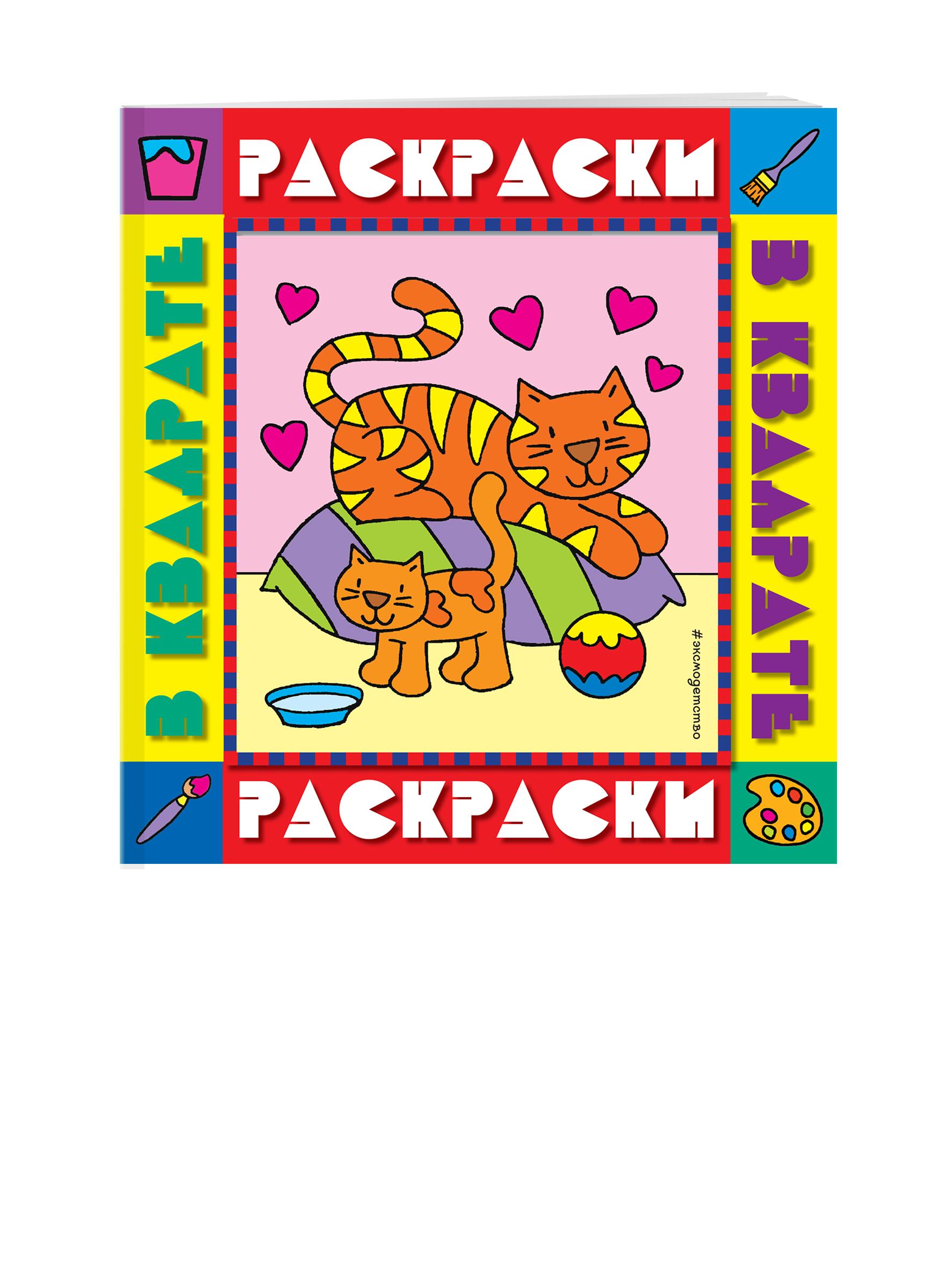 Котята. Раскраски с цветными образцами (Х5)