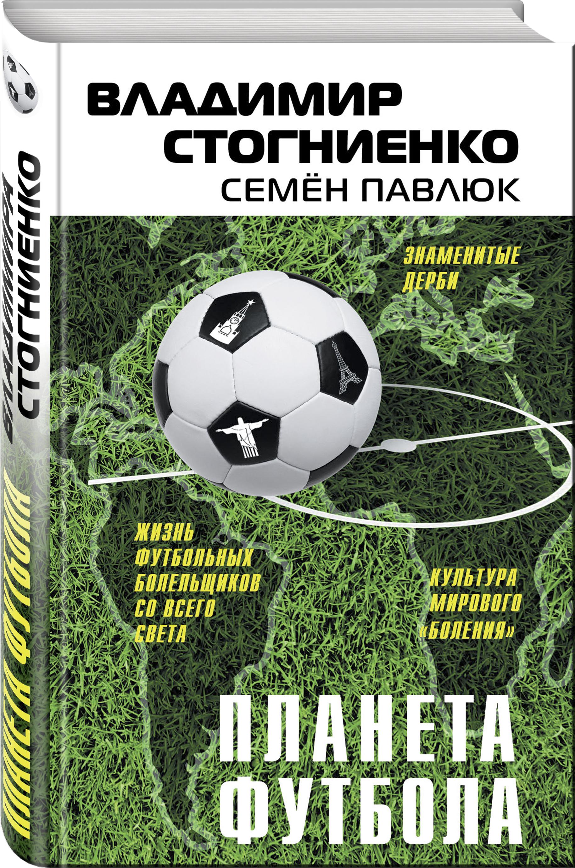 Планета футбола. Города, стадионы и знаменитые дерби от book24.ru