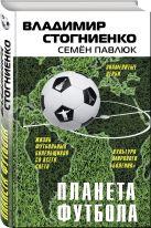 Стогниенко В.С., Павлюк С.Г. - Планета футбола. Города, стадионы и знаменитые дерби' обложка книги