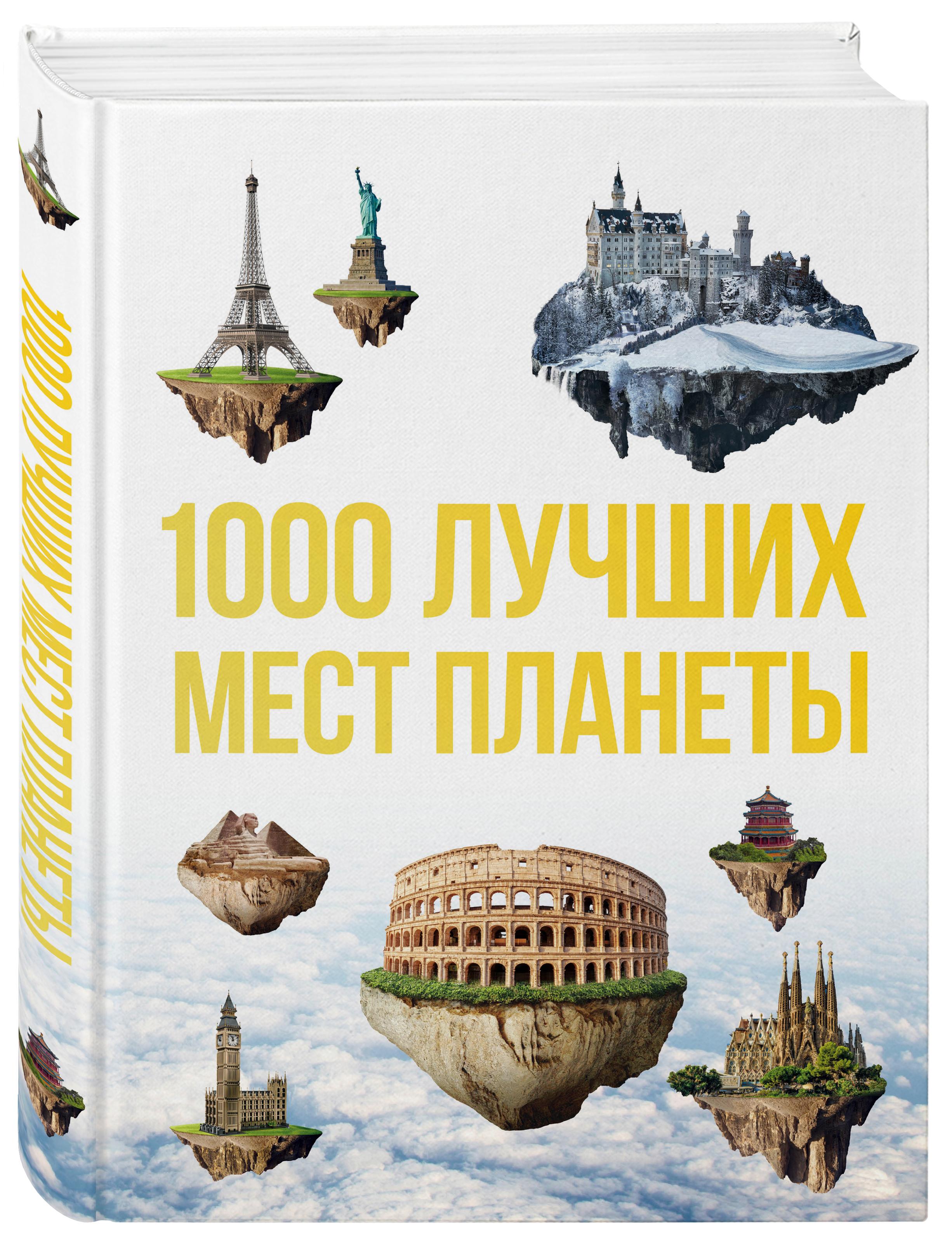 1000 лучших мест планеты, которые нужно увидеть за свою жизнь. 3-е изд. испр. и доп. коул дж 100 лучших мест планеты раскраска