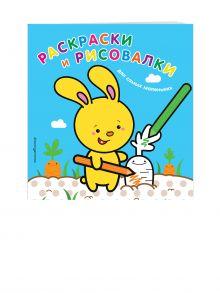 Раскраски и рисовалки для самых маленьких (зайчонок) (Х5)