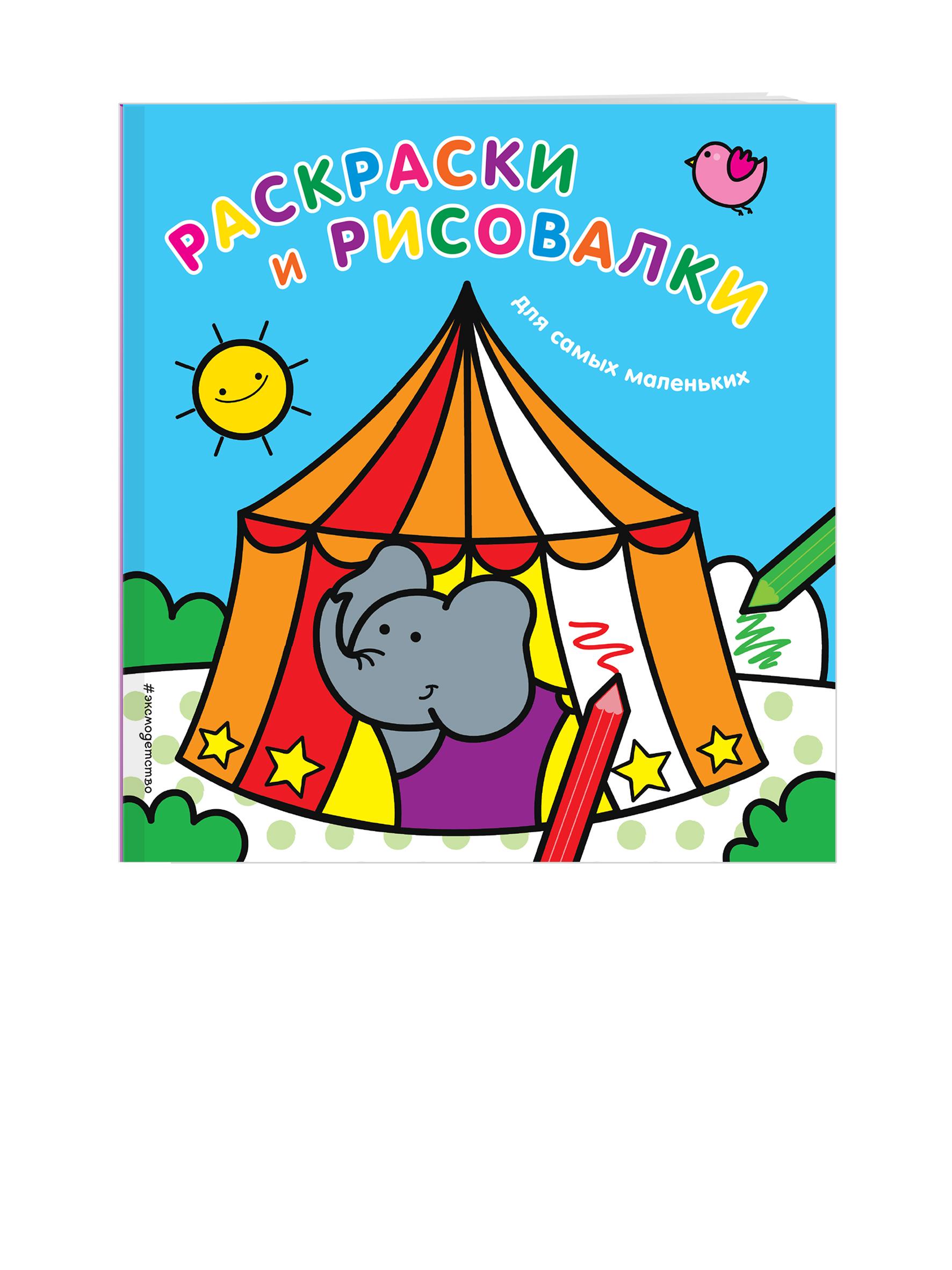 Раскраски и рисовалки для самых маленьких (слоненок) (Х5)