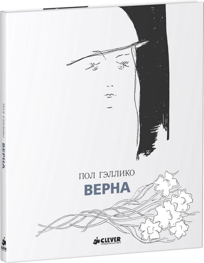 Гэллико Пол - Верна обложка книги