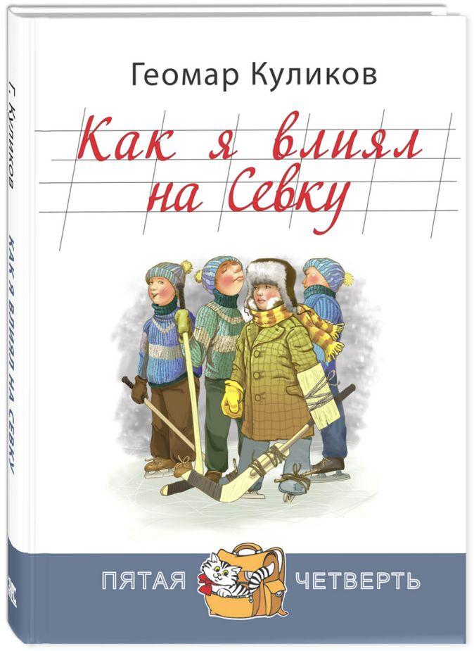 Куликов Геомар Георгиевич - Как я влиял на Севку обложка книги