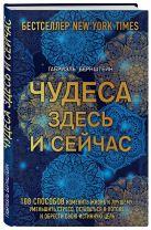 Габриэль Бернштейн - Чудеса здесь и сейчас' обложка книги