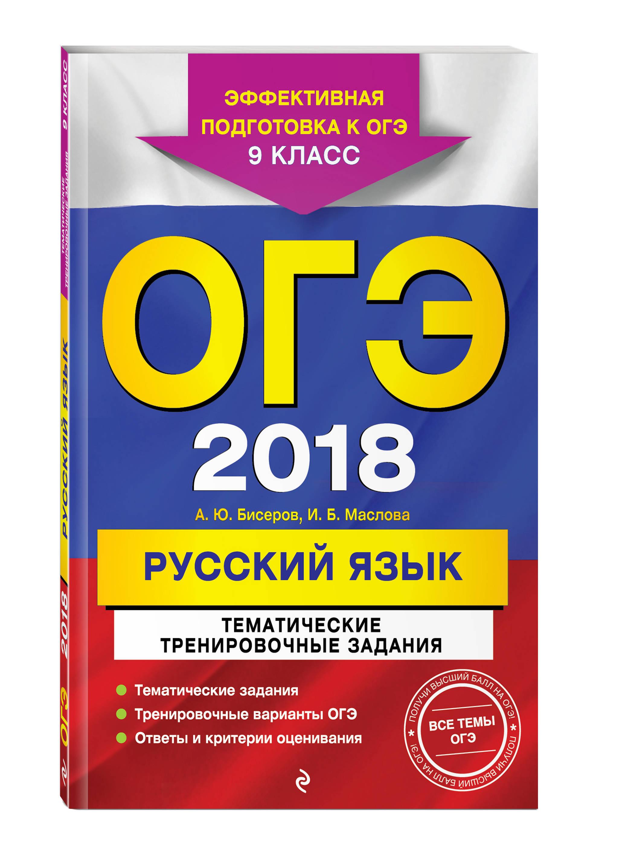 ОГЭ-2018. Русский язык. Тематические тренировочные задания. 9 класс от book24.ru