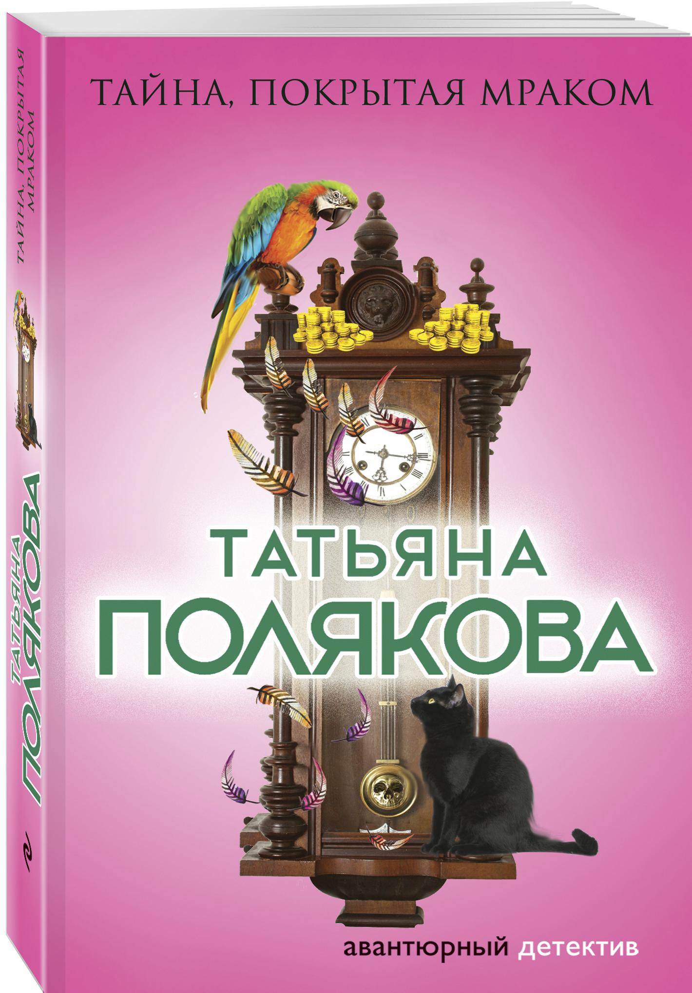 Татьяна Полякова Тайна, покрытая мраком