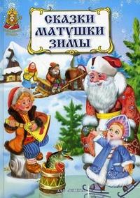 Сказки матушки Зимы сборник музыкальных сказок морозко